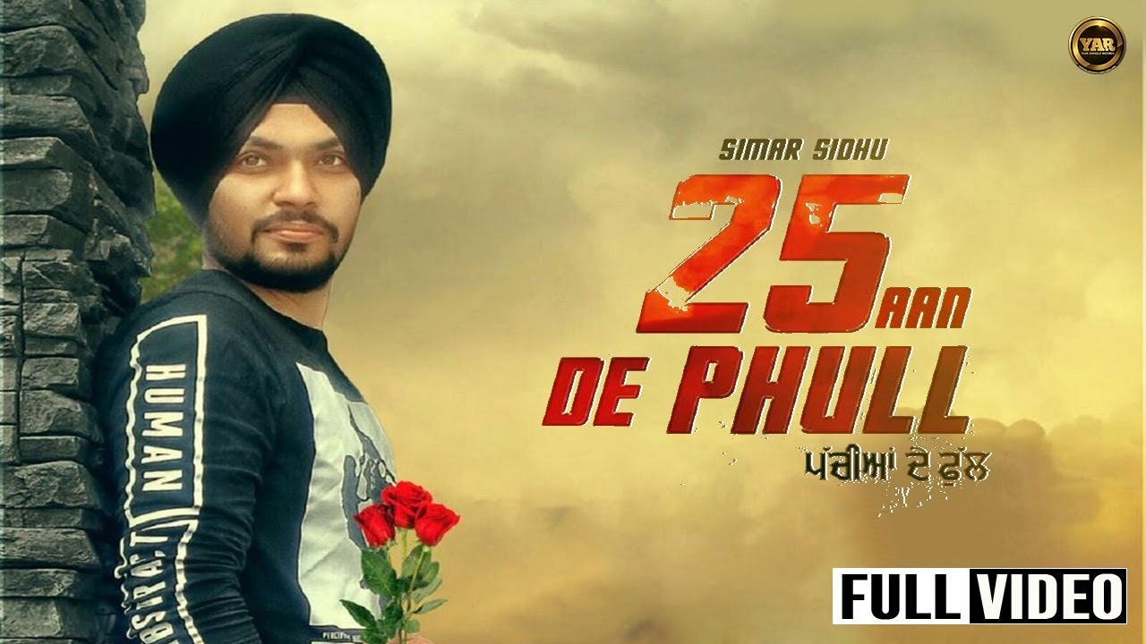 25aan De Phull (Title) Lyrics - Simar Sidhu