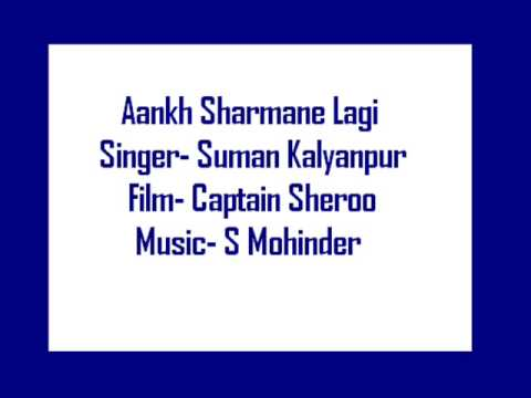 Aankh Sharmane Lagi Lyrics - Suman Kalyanpur