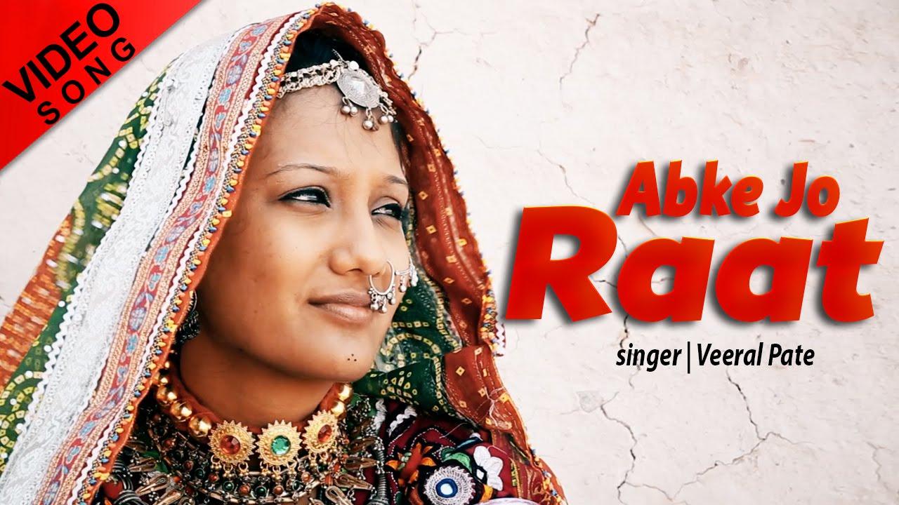 Abke Jo Raat (Title) Lyrics - Veeral Patel