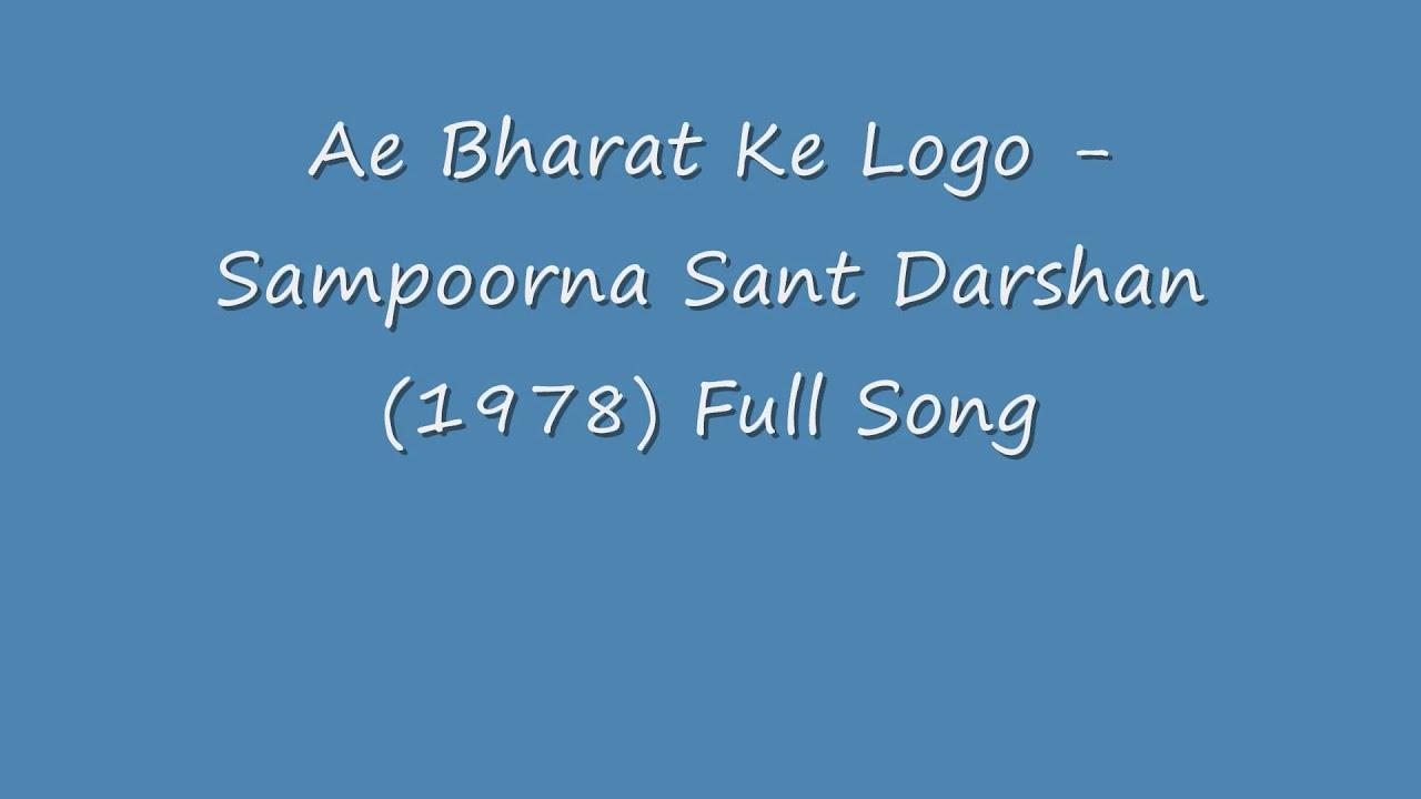 Ae Bharat Ke Logo Lyrics - Mohammed Rafi