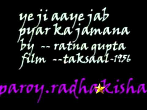 Ae Ji Aaye Jab Pyar Ka Zamana Lyrics - Ratna Gupta