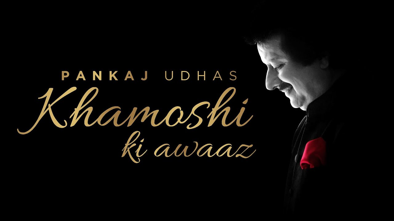 Ajab Ek Pagal Si Ladki Hai Lyrics - Pankaj Udhas