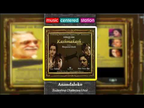 Anandaloke Mangaloke Lyrics - Sudeshna Chatterjee