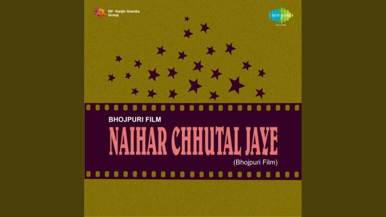 Are Rama Rimjhim Barsela Lyrics - Prabodh Chandra Dey (Manna Dey)