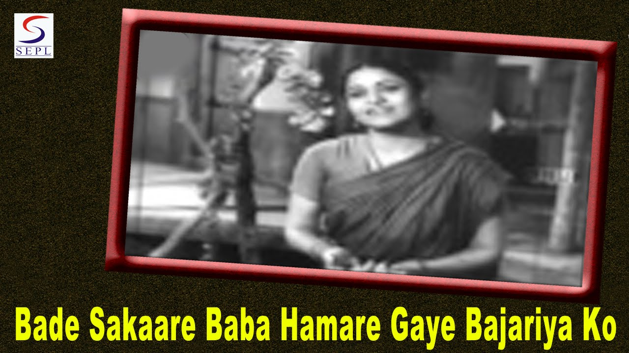 Bade Sakhaare Baba Hamaare Lyrics