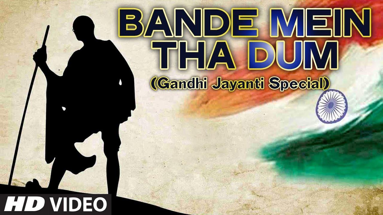 Bande Mein Tha Dum...Vande Mataram Lyrics - Panab Biswas, Shreya Ghoshal, Sonu Nigam