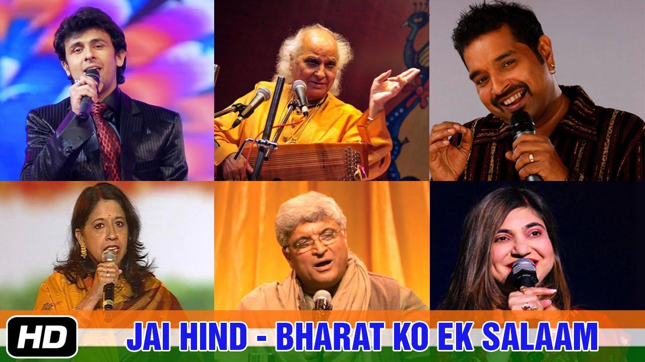 Bharat Ko Ek Salaam Lyrics - Alka Yagnik, Jagjit Singh, Javed Akhtar, K. J. Yesudas (Kattassery Joseph Yesudas), Kavita Krishnamurthy, Pandit Jasraj, Shabana Azmi, Shankar Mahadevan, Sonu Nigam