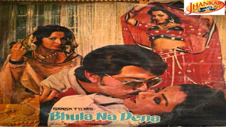 Bhula Na Dena (Title) Lyrics - Chandrani Mukherjee, Shailendra Singh