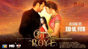 Bin Roye (Title) Lyrics - Shiraz Uppal