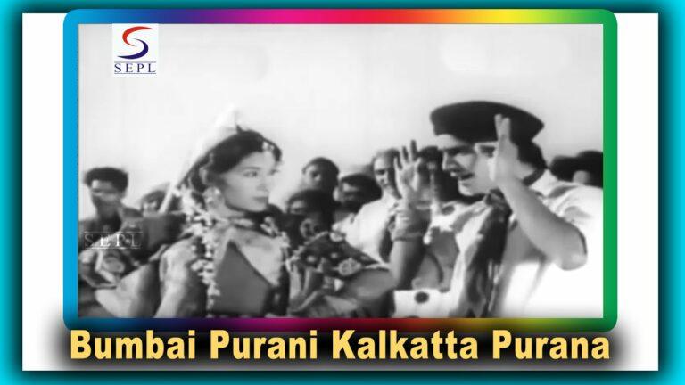 Bumbai Purani Lyrics - Kamal Barot, Mohammed Rafi