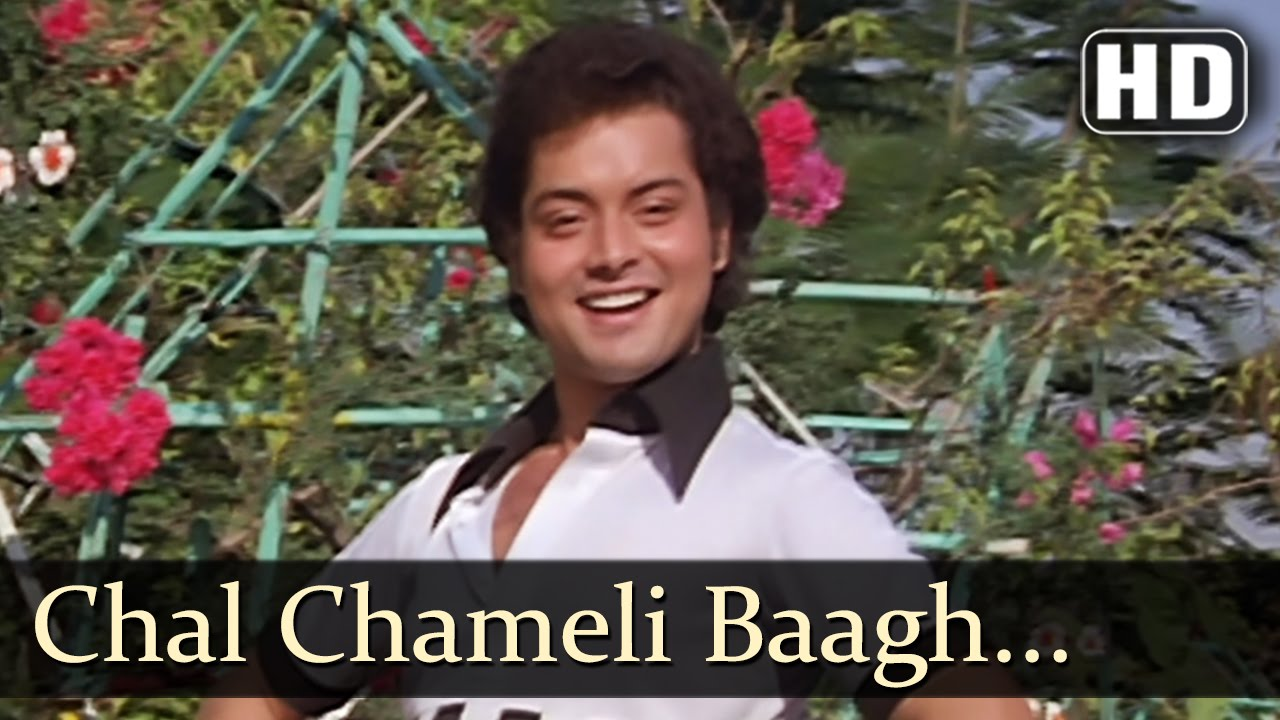 Chal Chameli Baag Mein Lyrics - Lata Mangeshkar, Suresh Wadkar