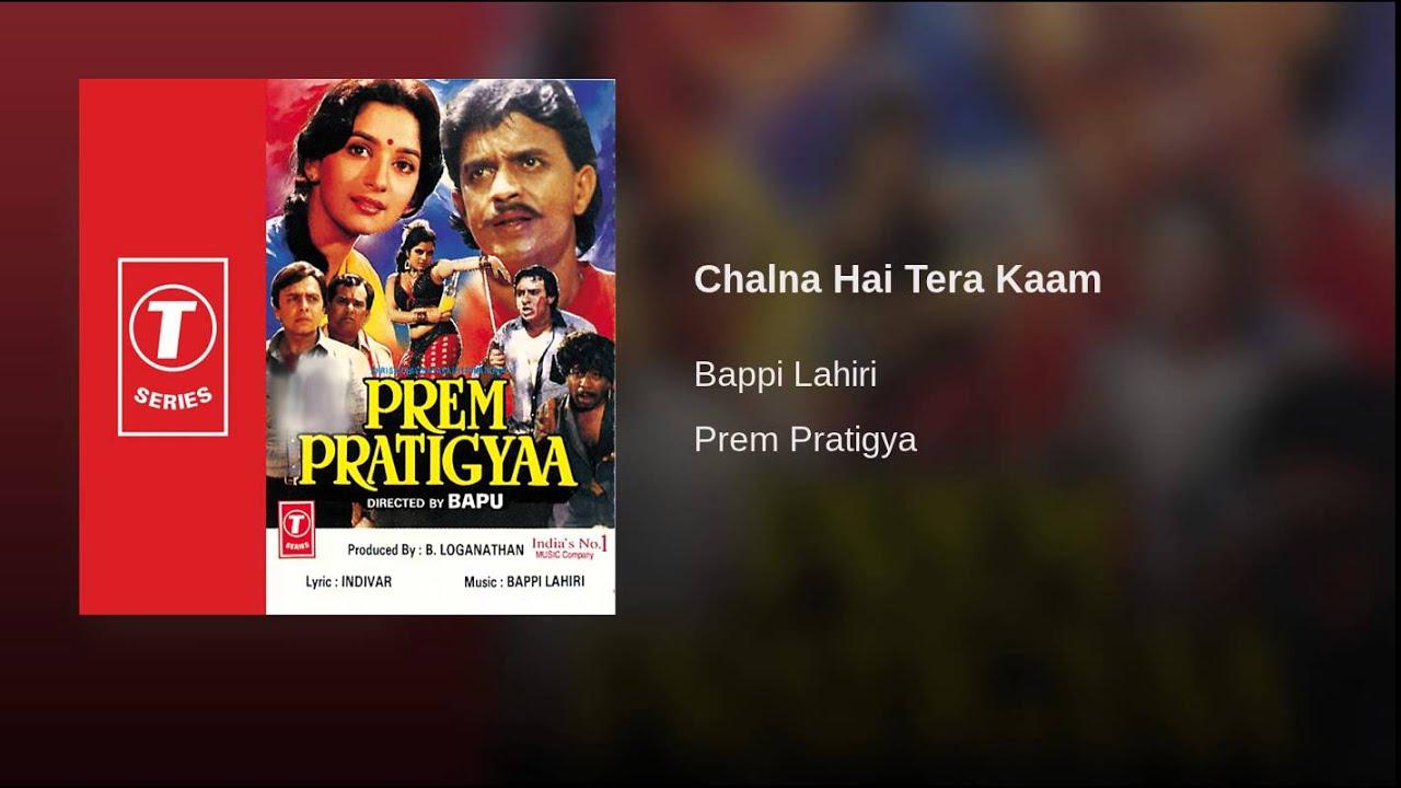 Chalna Hai Tera Kaam Lyrics - Bappi Lahiri