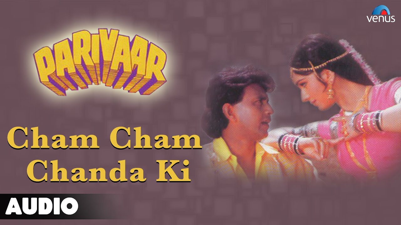 Cham Cham Chanda Hain Lyrics - Anupama Deshpande, Baby Tabassum, Kavita Krishnamurthy