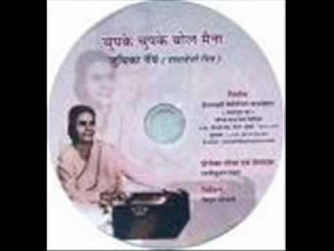 Chupke Chupke Bol Maina Lyrics - Juthika Roy