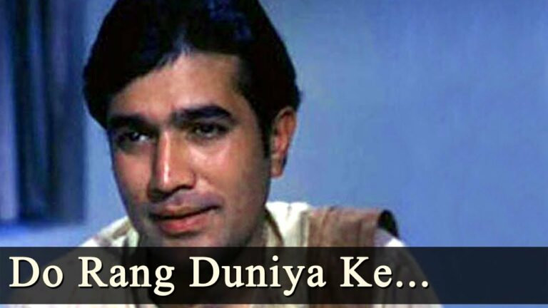 Do Rang Duniya Ke Lyrics - Mukesh Chand Mathur (Mukesh)