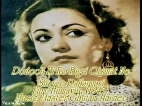 Dono Hi Ko Bigdi Kismat Ne Lyrics - Shamshad Begum