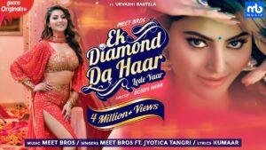Ek Diamond Da Haar Lede Yaar Lyrics - Jyotica Tangri, Meet Bros Anjjan