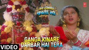 Ganga Kinare Darbaar Hai Lyrics - Anuradha Paudwal