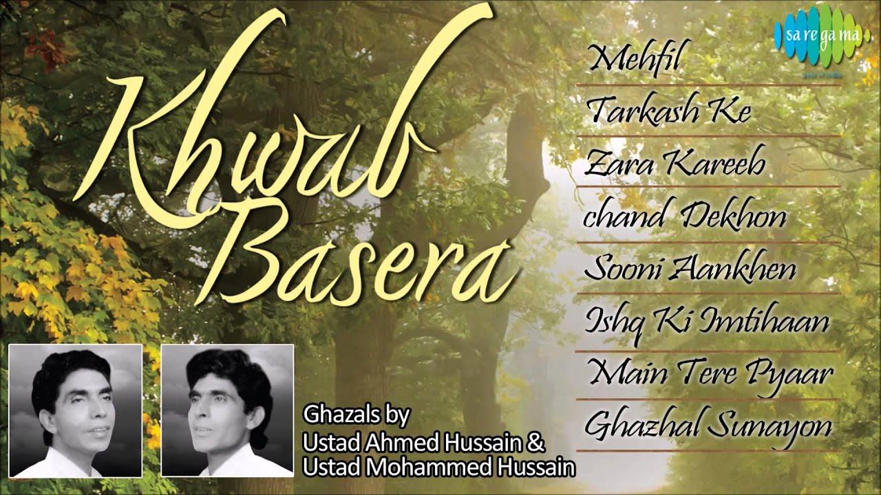Ghazhal Sunayon Ke Lyrics - Ahmed Hussain, Mohammed Hussain