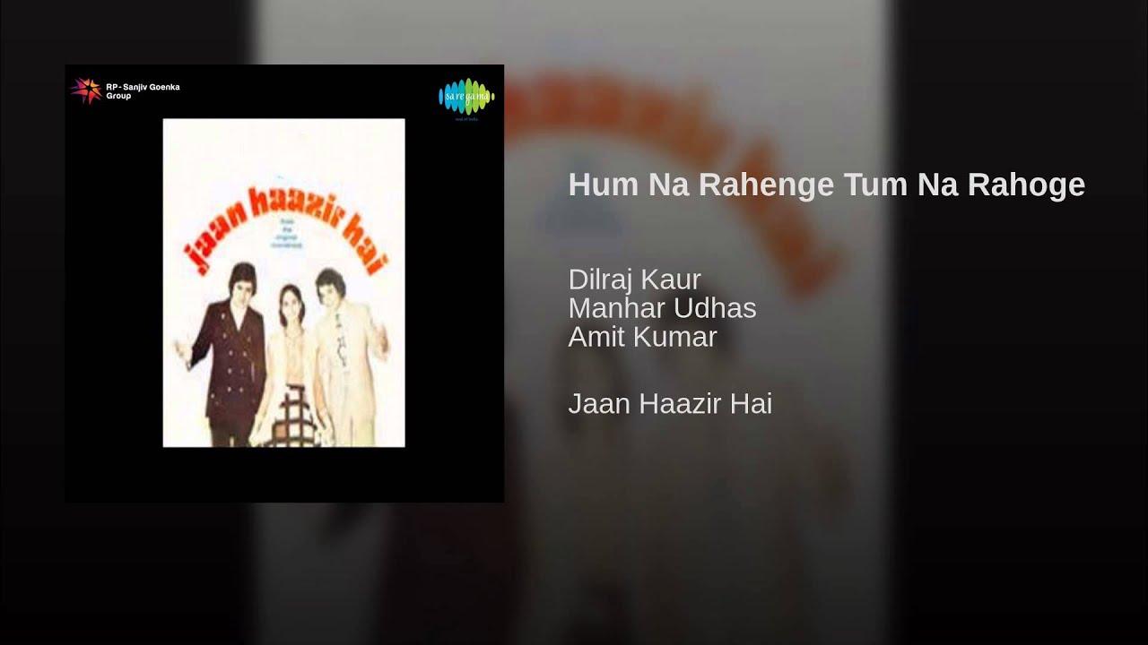 Ham Na Rahenge Tum Na Rahoge Lyrics - Amit Kumar, Manhar Udhas