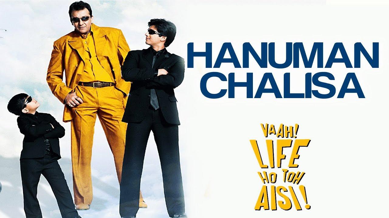 Hanuman Chalisa Lyrics - Ajay Gogavale, Shankar Mahadevan