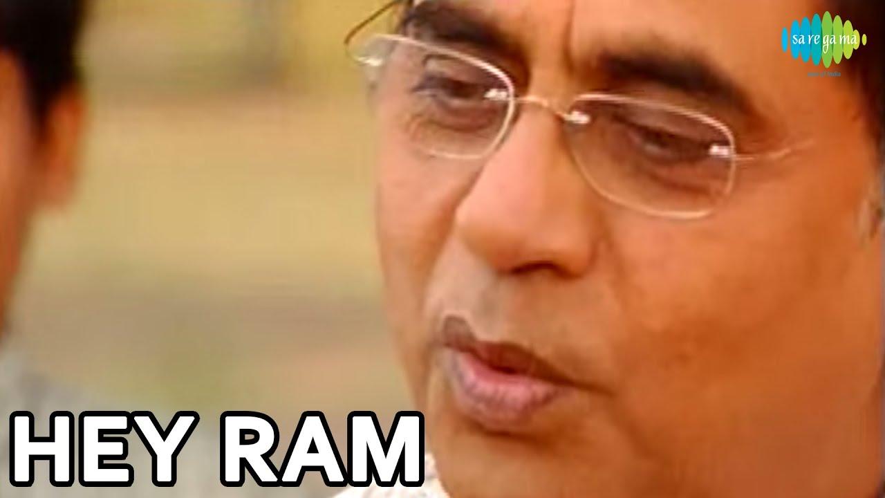 Hey Ram Hey Ram Lyrics - Jagjit Singh
