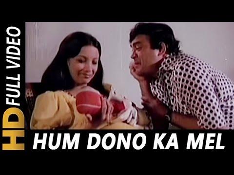 Hum Dono Ka Mel Lyrics - Kishore Kumar
