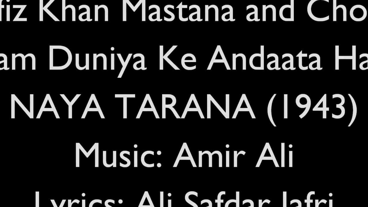 Hum Duniya Ke Lyrics - Khan Mastana