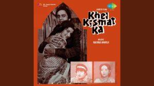 Hum Tum Jo Rahe Ek Hoke Lyrics - Asha Bhosle, Kishore Kumar
