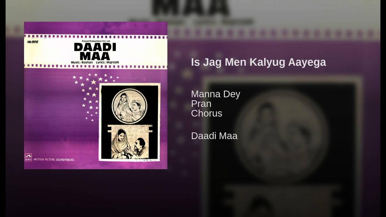 Is Jag Me Kalyug Ayega Lyrics - Prabodh Chandra Dey (Manna Dey), Puran