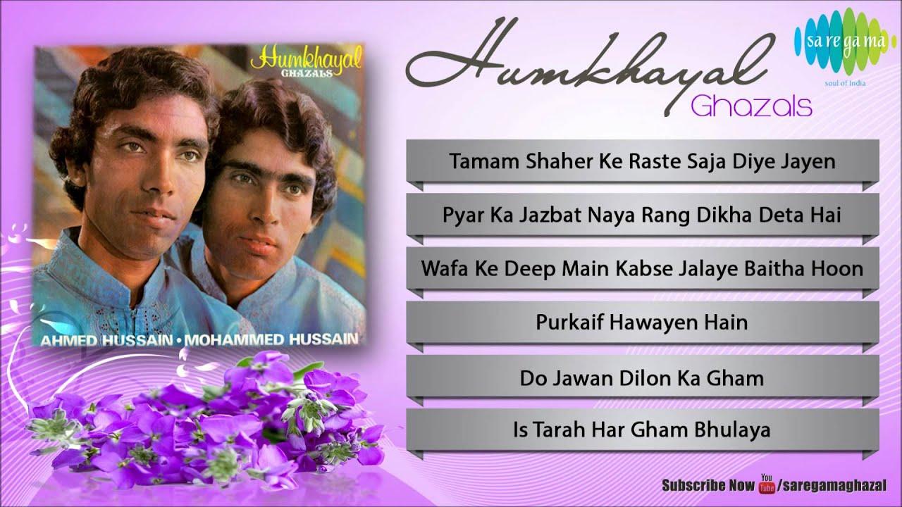 Is Tarah Har Gham Bhulaya Lyrics - Ahmed Hussain, Mohammed Hussain