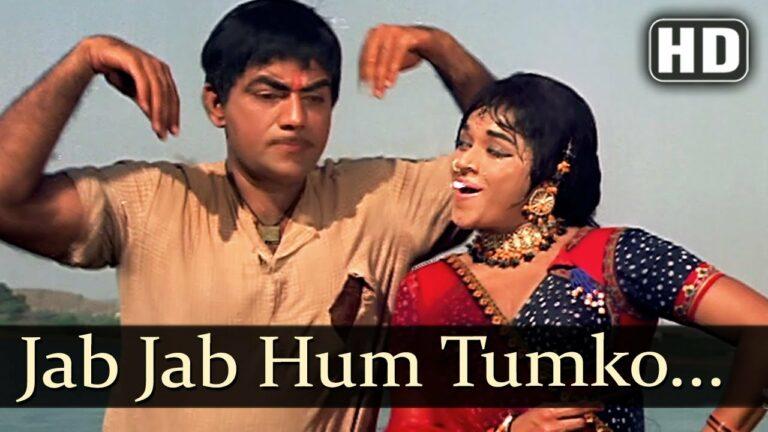 Jab Jab Hum Tumko Dekhe Lyrics - Lata Mangeshkar