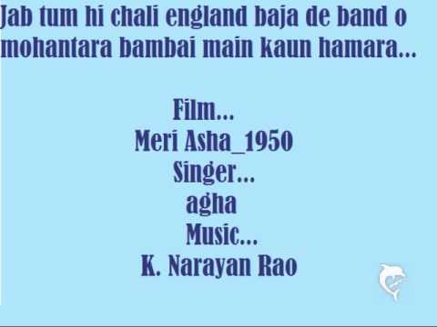 Jab Tum Hi Chali England Lyrics - Agha Sarwar