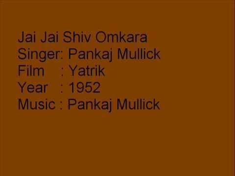 Jai Shiv Omkara Lyrics - Pankaj Mullick