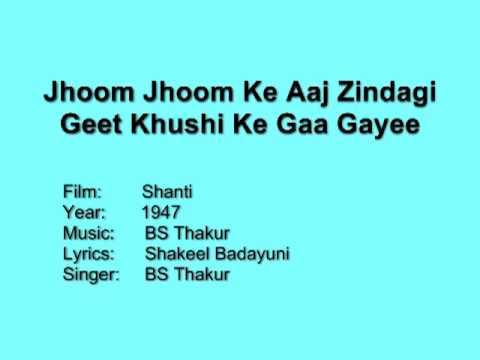 Jhum Jhum Ke Aaj Zindagi Lyrics - B.S. Thakur