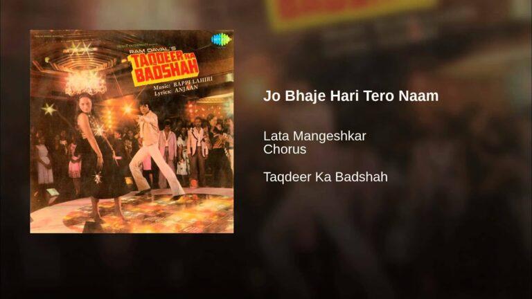 Jo Bhaje Hari Lyrics - Lata Mangeshkar