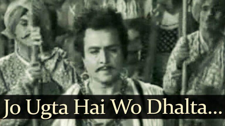 Jo Ugta Hai Wo Dhalta Hai Lyrics - Mukesh Chand Mathur (Mukesh)