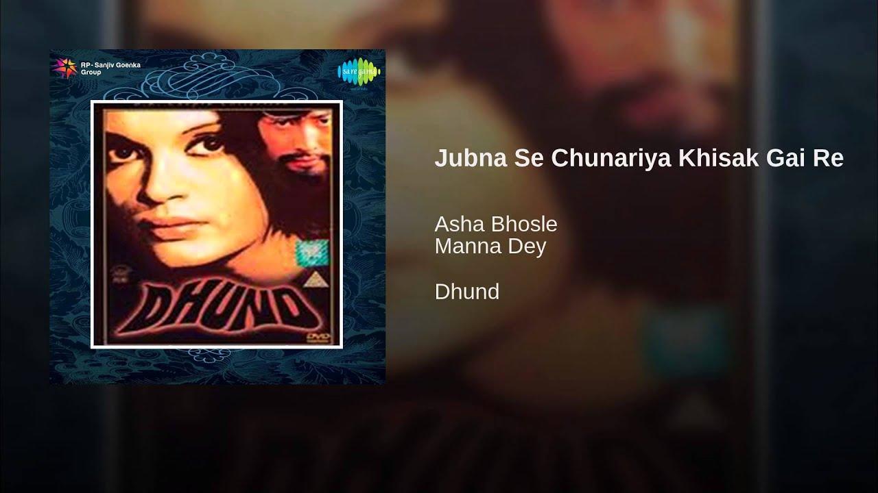 Jubna Se Chunariya Lyrics - Asha Bhosle, Prabodh Chandra Dey (Manna Dey)