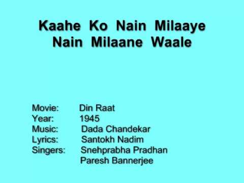 Kaahe Ko Nain Milaaye Lyrics - Paresh Banerjee, Snehaprabha Pradhan