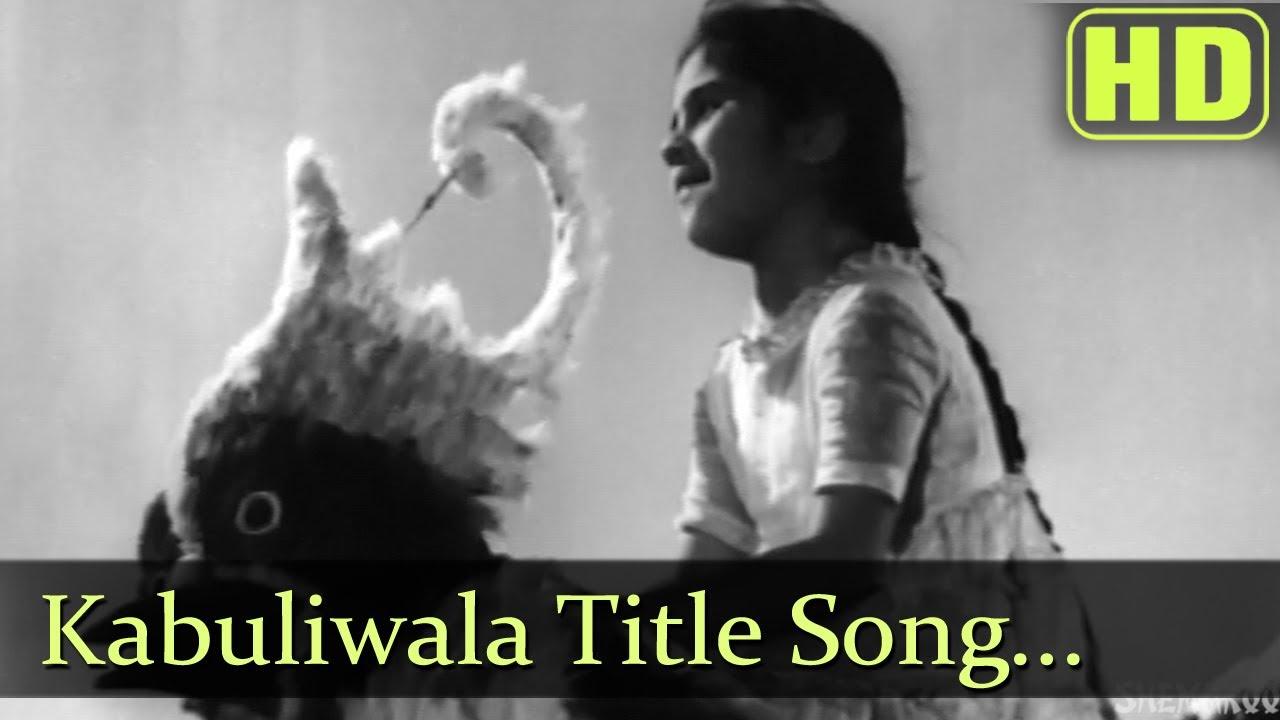 Kabuliwal (Title) Lyrics - Hemant Kumar, Ranu Mukherjee, Savita Banerjee, Usha Mangeshkar