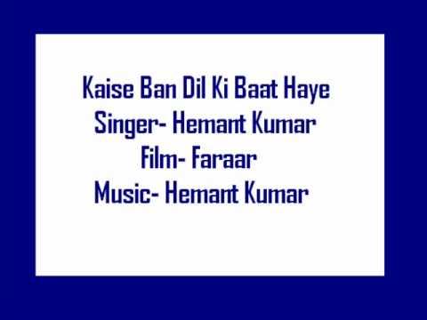 Kaise Bane Dil Ki Baat Lyrics - Hemanta Kumar Mukhopadhyay
