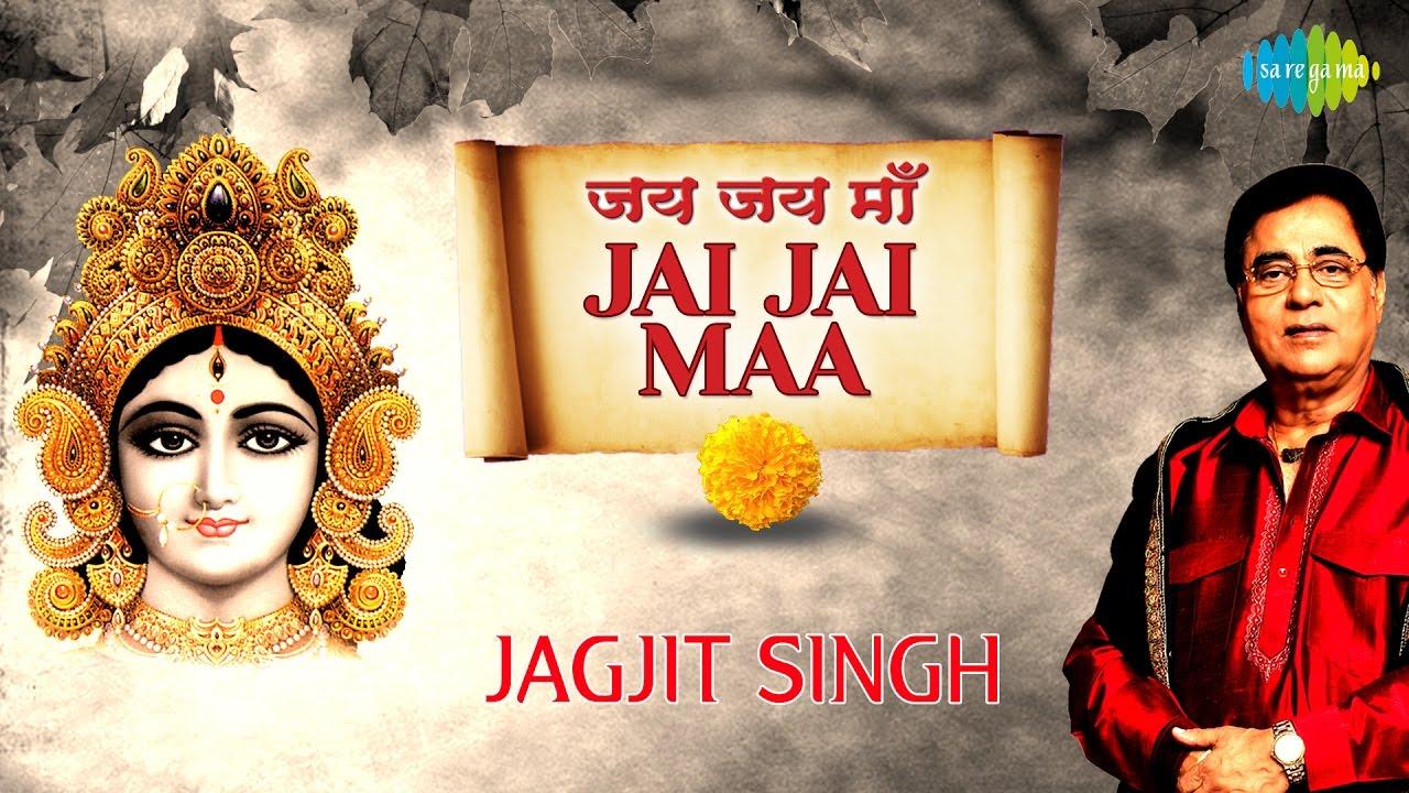 Karm Sakal Tav Vilas Lyrics - Jagjit Singh