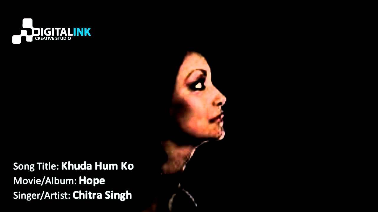 Khuda Hum Ko Aisi Khudai Na De Lyrics - Chitra Singh (Chitra Dutta)