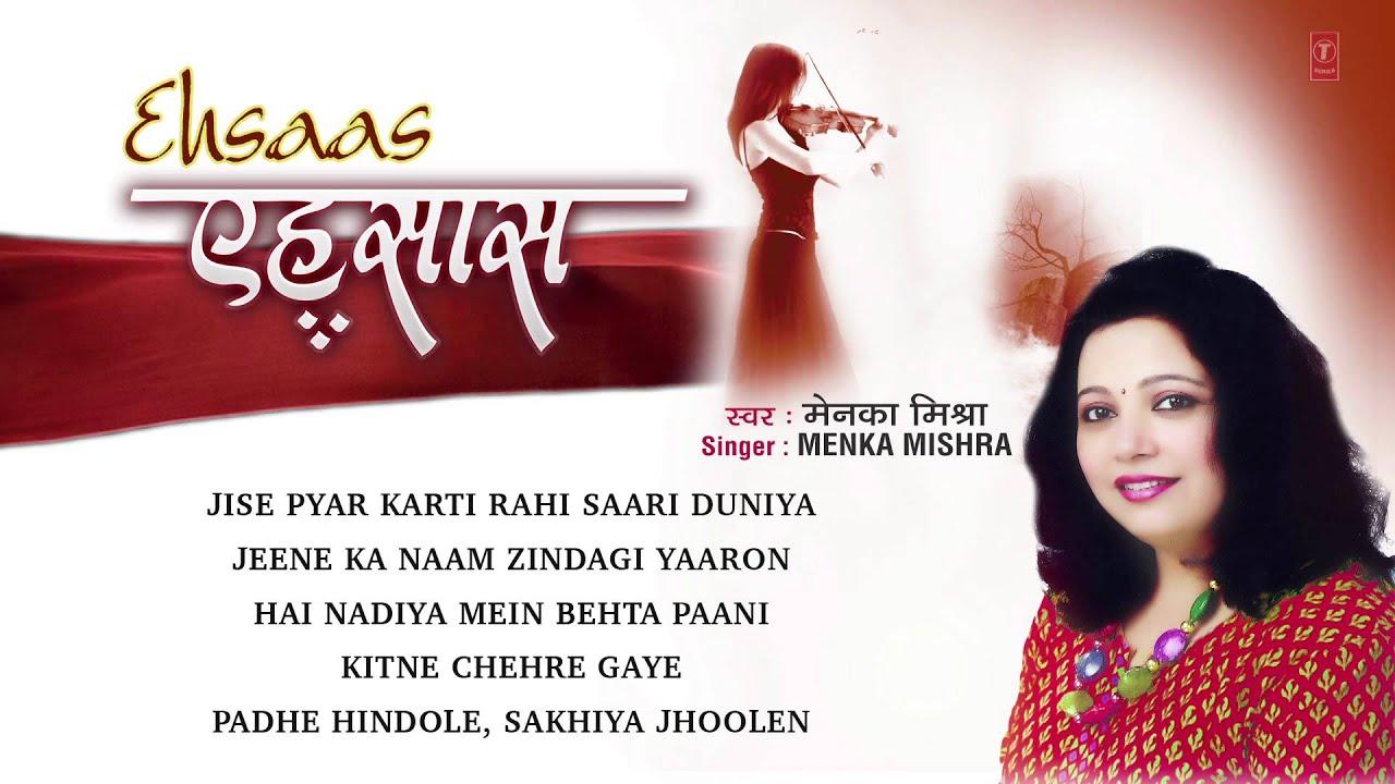 Kitne Chehre Gaye Lyrics - Menka Mishra