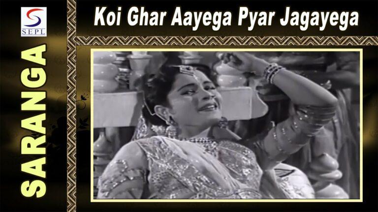 Koi Ghar Aayega Lyrics - Lata Mangeshkar