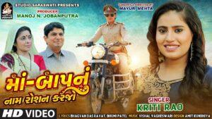 Maa Baap Nu Naam Roshan Karjo Lyrics - Kriti Rao