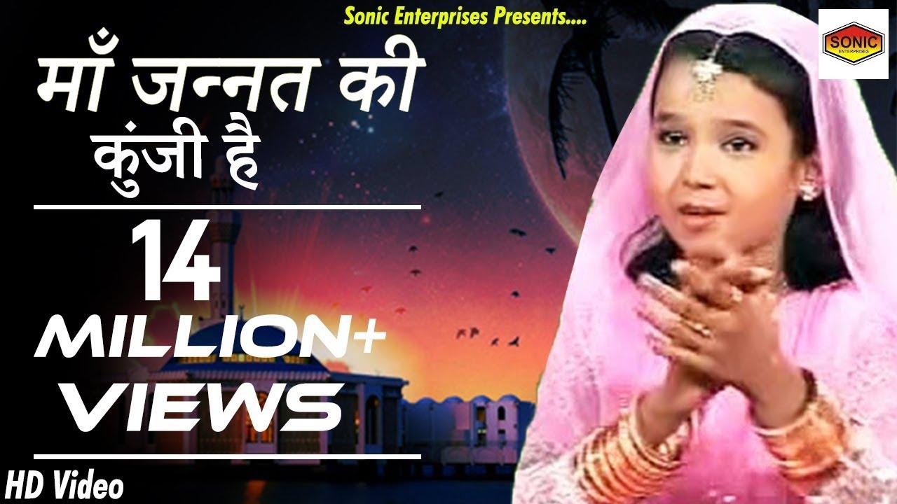 Maa Jannat Ki Kunji Hai (Title) Lyrics - Neha Naaz