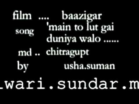 Main To Lut Gayi Duniyawalon Lyrics - Suman Kalyanpur, Usha Mangeshkar