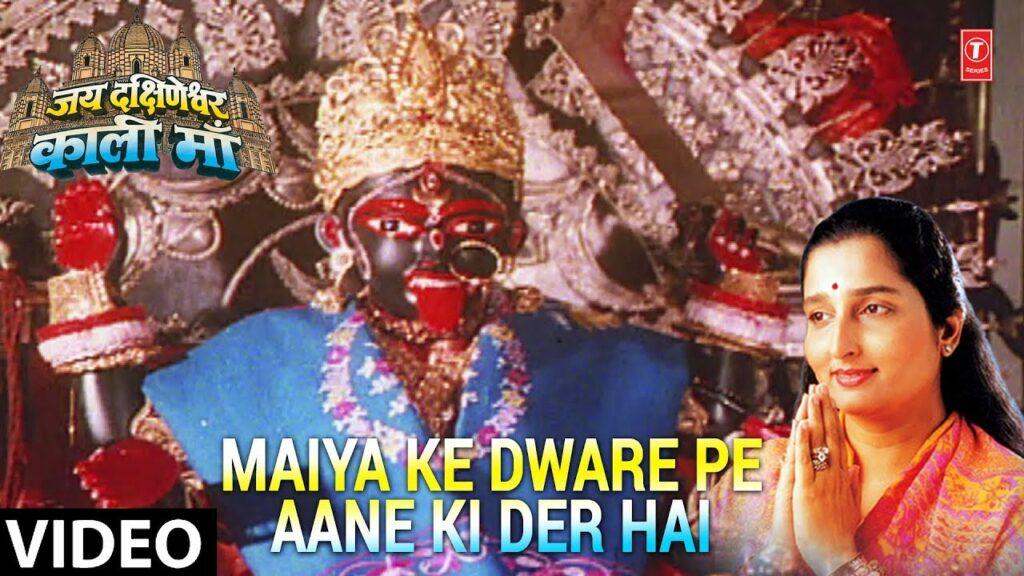 Maiya Ke Dware Pe Aane Ki Der Hai Lyrics - Anuradha Paudwal
