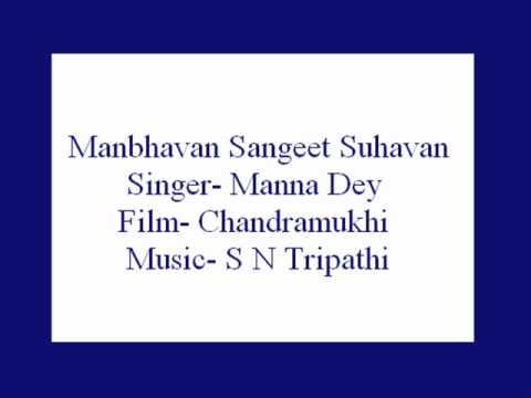 Mann Bhavan Sangeet Suhavan Lyrics - Prabodh Chandra Dey (Manna Dey)